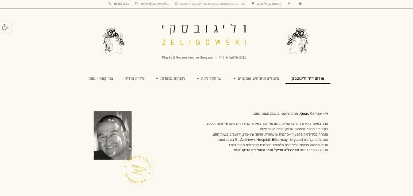 """אתר ד""""ר זליגובסקי"""